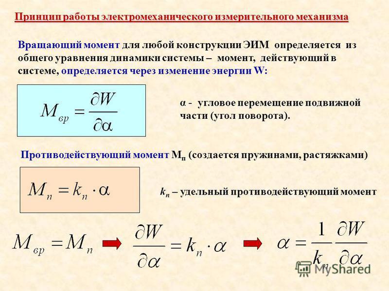 Принцип работы электромеханического измерительного механизма Вращающий момент для любой конструкции ЭИМ определяется из общего уравнения динамики системы – момент, действующий в системе, определяется через изменение энергии W: α угловое перемещение п