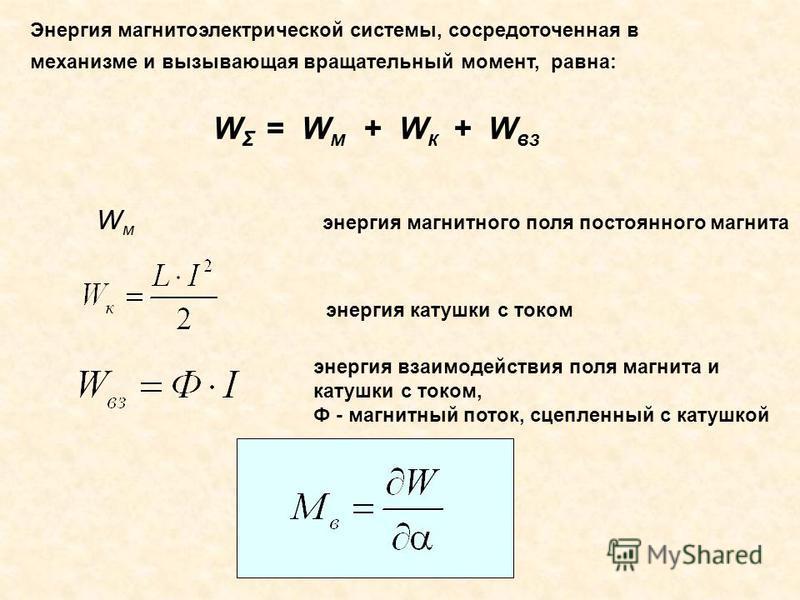 W Σ = W м + W к + W фз W м энергия магнитного поля постоянного магнита энергия катушки с током энергия фзаимодействия поля магнита и катушки с током, Ф - магнитный поток, сцепленный с катушкой Энергия магнитоэлектрической системы, сосредоточенная в м