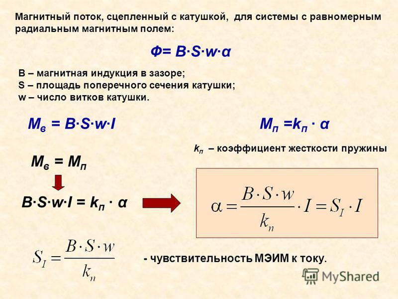 Магнитный поток, сцепленный с катушкой, для системы с равномерным радиальным магнитным полем: Ф= В·S·w·α В – магнитная индукция в зазоре; S – площадь поперечного сечения катушки; w – число витков катушки. M в = В·S·w·IM п =k п · α M в = M п В·S·w·I =