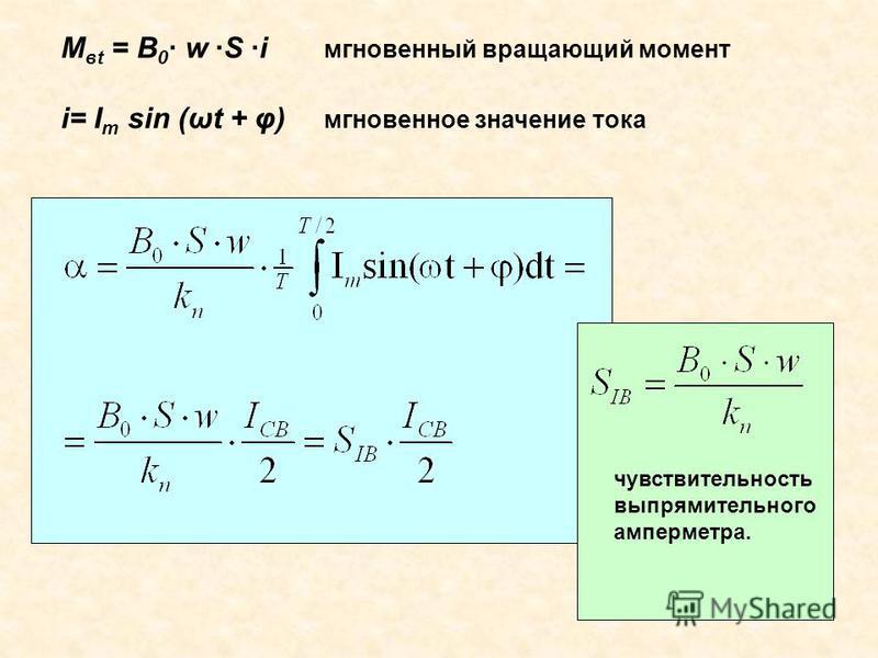 M вt = B 0 · w ·S ·i мгновенный вращающий момент i= I m sin (ωt + φ) мгновенное значение тока чувствительность выпрямительного амперметра.