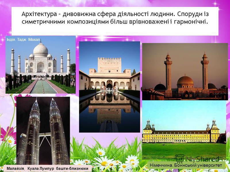 Таврійський палац у Петербурзі Пагода в Якушиджи Большой театр у Москві