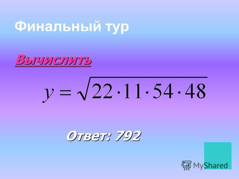 Финальный тур Вычислить Ответ: 792 Ответ: 792