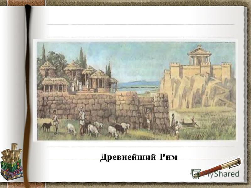 Древнейший Рим