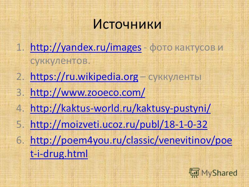 Источники 1.http://yandex.ru/images - фото кактусов и суккулентов.http://yandex.ru/images 2.https://ru.wikipedia.org – суккулентыhttps://ru.wikipedia.org 3.http://www.zooeco.com/http://www.zooeco.com/ 4.http://kaktus-world.ru/kaktusy-pustyni/http://k
