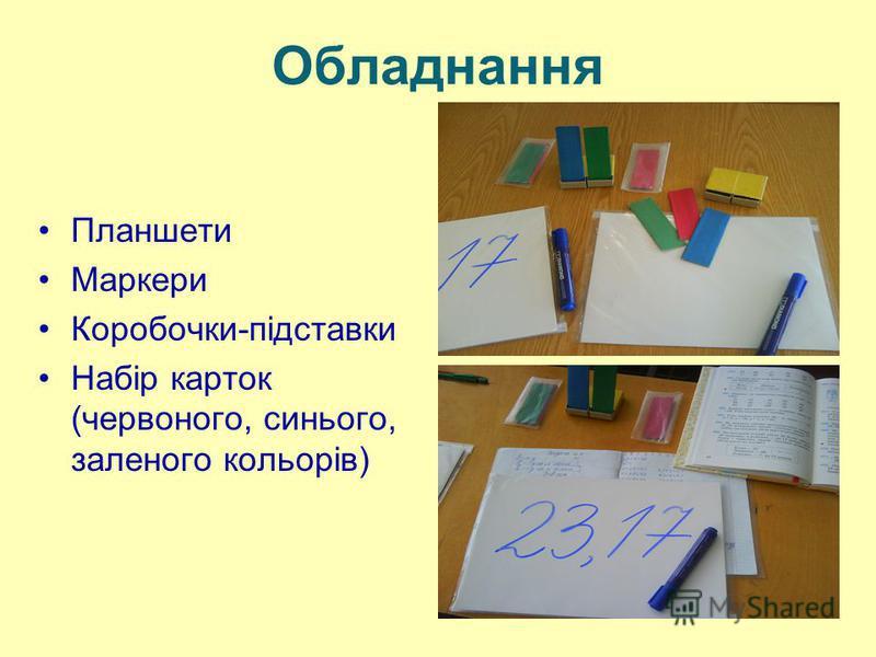 Обладнання Планшети Маркери Коробочки-підставки Набір карток (червоного, синього, заленого кольорів)