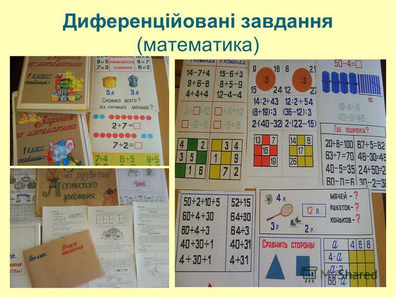 Диференційовані завдання (математика)