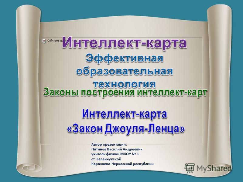 Автор презентации: Питинев Василий Андреевич учитель физики МКОУ 1 ст. Зеленчукской Карачаево-Черкесской республики
