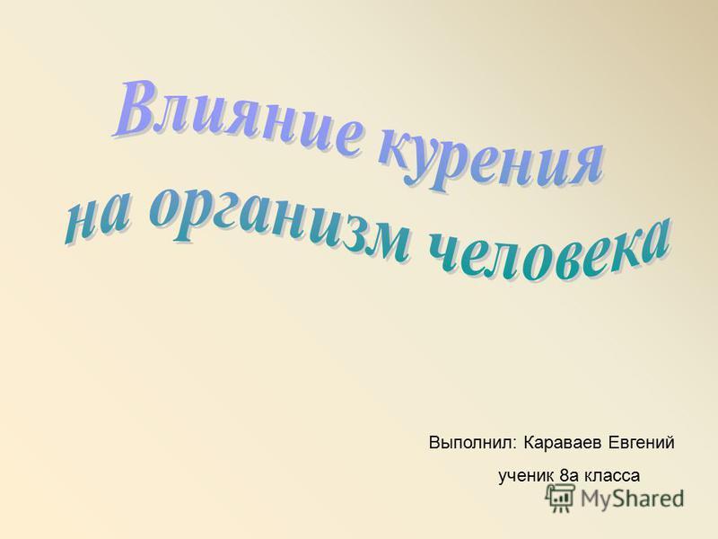 Выполнил: Караваев Евгений ученик 8 а класса