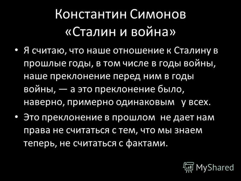 Шаг за шагом к Победе Роль личности Сталина и его вклад в победу и его вклад в победу советского народа в Великой Отечественной войне Великой Отечественной войне