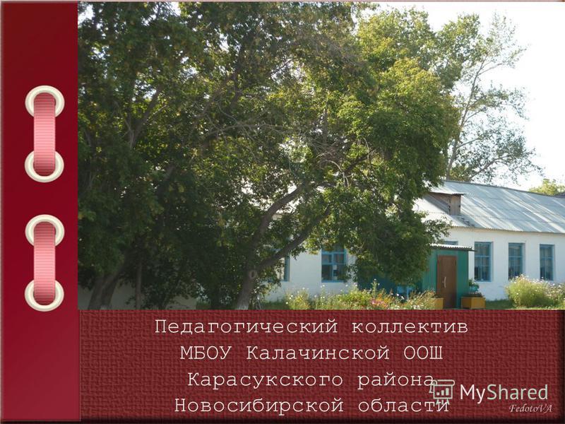 Педагогический коллектив МБОУ Калачинской ООШ Карасукского района Новосибирской области