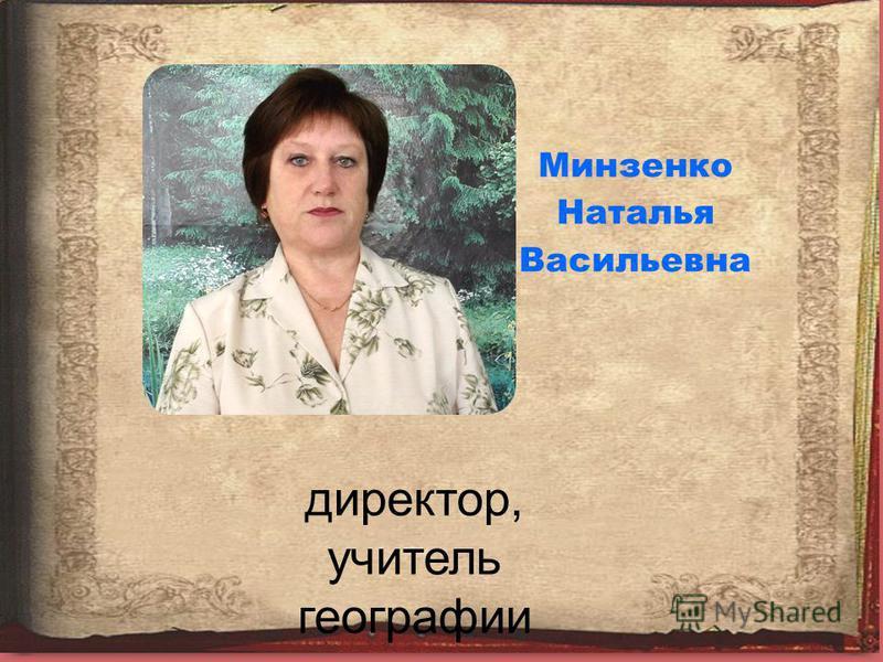 Минзенко Наталья Васильевна директор, учитель географии