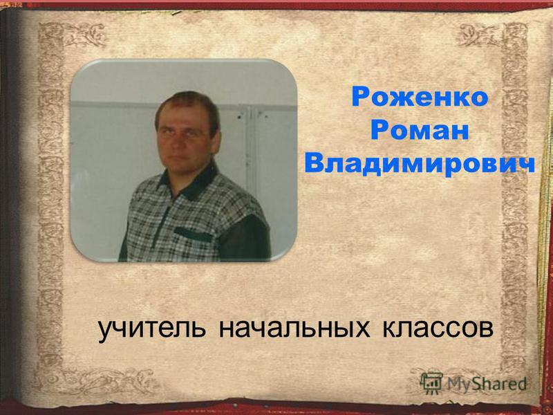 Роженко Роман Владимирович учитель начальных классов