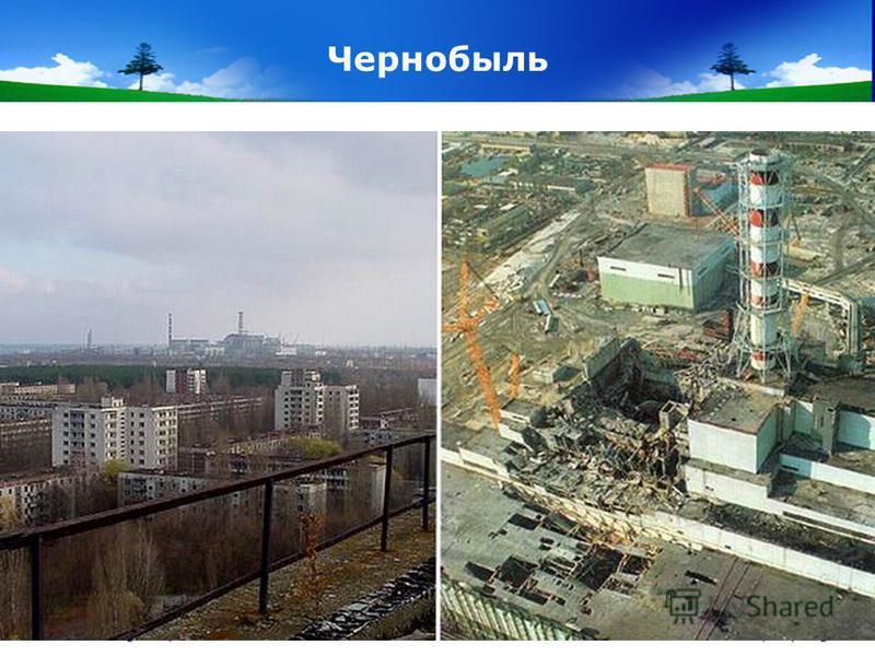 www.themegallery.com Company Logo Чернобыль