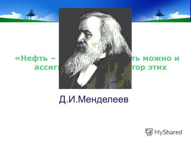 www.themegallery.com Company Logo Автора! «Нефть – не топливо, топить можно и ассигнациями» Кто автор этих строк? Д.И.Менделеев