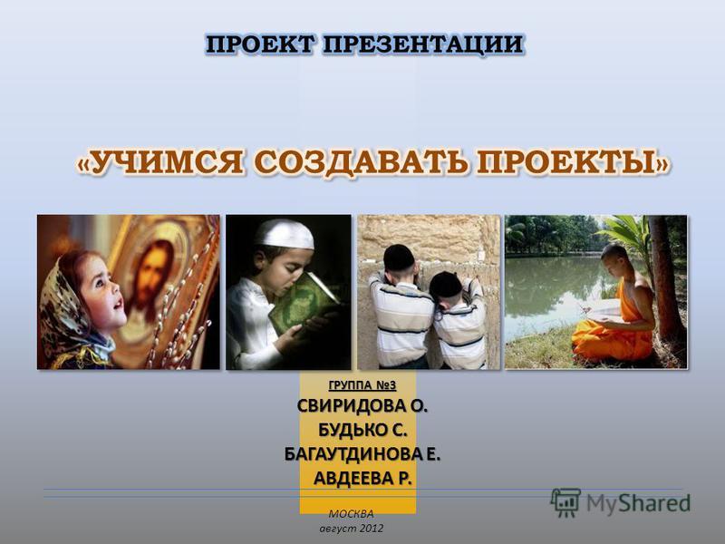 ГРУППА 3 СВИРИДОВА О. БУДЬКО С. БАГАУТДИНОВА Е. АВДЕЕВА Р. МОСКВА август 2012