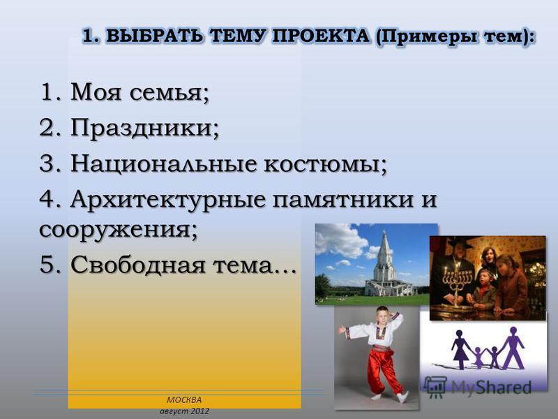 1. Моя семья; 2. Праздники; 3. Национальные костюмы; 4. Архитектурные памятники и сооружения; 5. Свободная тема… МОСКВА август 2012