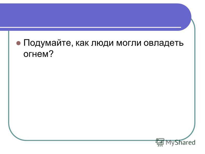 http://images.myshared.ru/19/1232121/slide_11.jpg