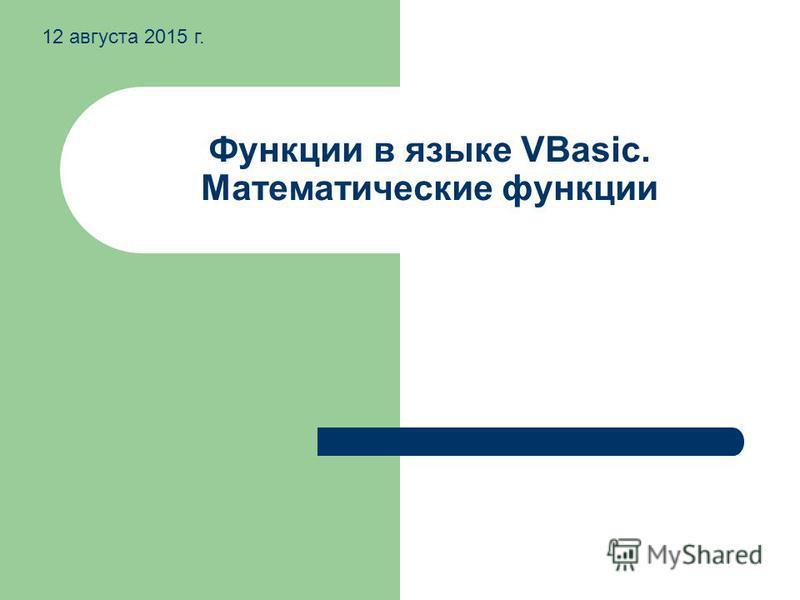 Функции в языке VBasic. Математические функции 12 августа 2015 г.