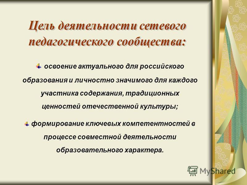 освоение актуального для российского образования и личностно значимого для каждого участника содержания, традиционных ценностей отечественной культуры; формирование ключевых компетентностей в процессе совместной деятельности образовательного характер
