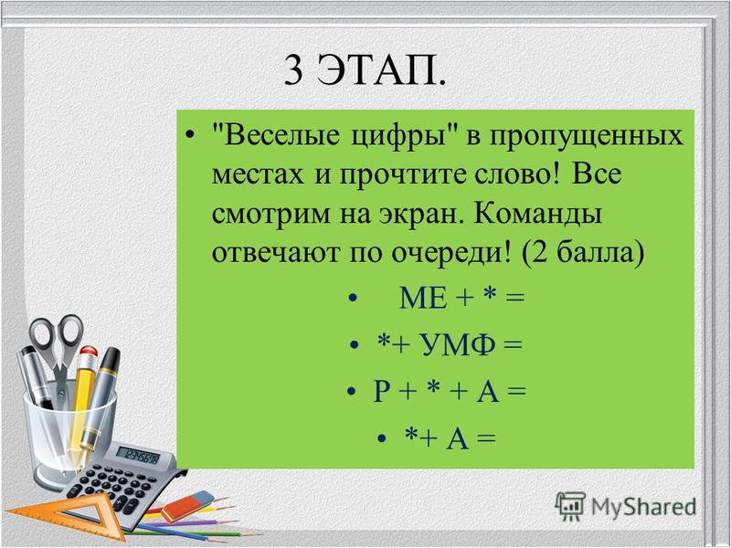 3 ЭТАП. Веселые цифры в пропущенных местах и прочтите слово! Все смотрим на экран. Команды отвечают по очереди! (2 балла) МЕ + * = *+ УМФ = Р + * + А = *+ А =