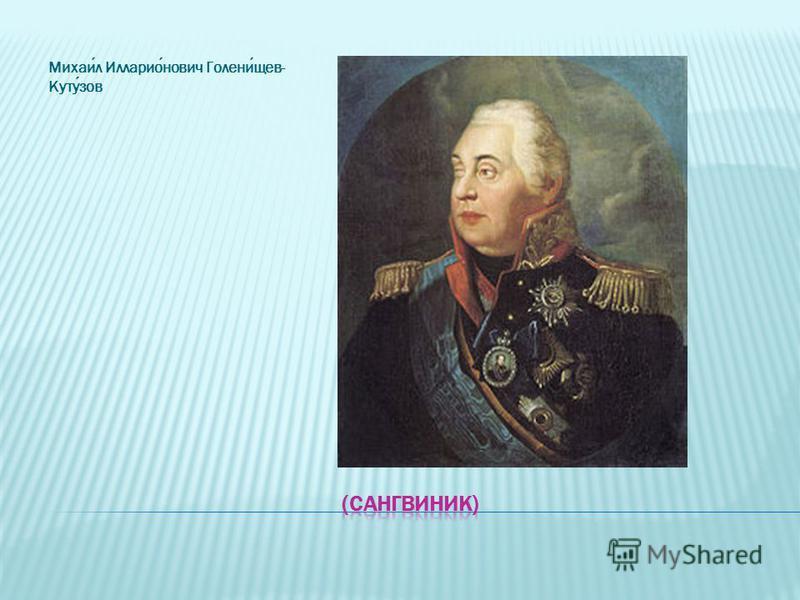 Михаил Илларионович Голенищев- Кутузов
