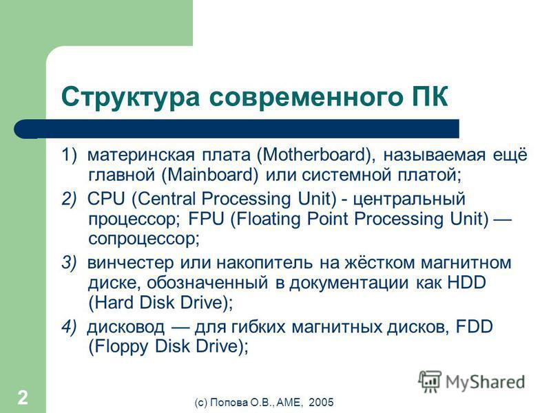 Аппаратное обеспечение ПК (Hardware) 1. Системный блок 2. Монитор 3. Клавиатура 4. Мышь 5. Соединительные кабели