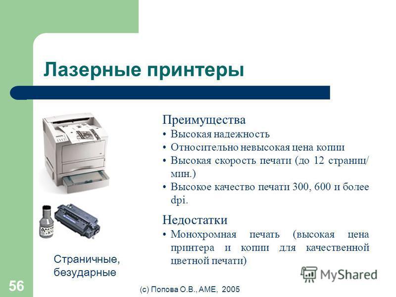 Лазерные принтеры 1. Каждая частица полупроводниковой пленки [2], нанесенной на металлический цилиндр фотонаборного барабана [1] заряжается отрицательно с помощью коронатора [3]. 2. Луч лазера [4] с помощью отклоняющего зеркала [5] сканирует вдоль од