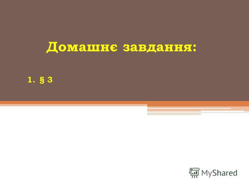 Домашнє завдання: 1.§ 3