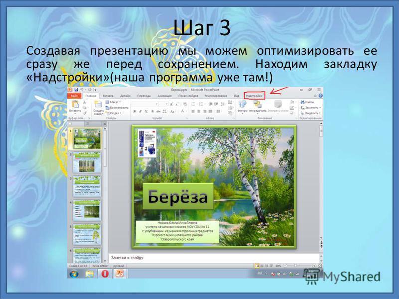 Шаг 3 Создавая презентацию мы можем оптимизировать ее сразу же перед сохранением. Находим закладку «Надстройки»(наша программа уже там!)