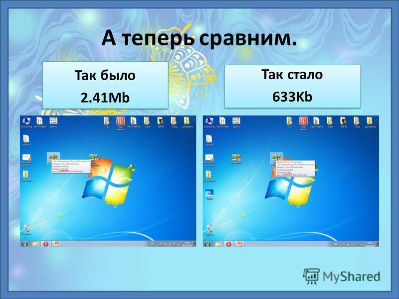 А теперь сравним. Так было 2.41Mb Так было 2.41Mb Так стало 633Kb Так стало 633Kb