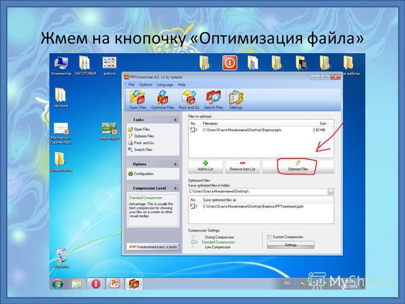 Жмем на кнопочку «Оптимизация файла»