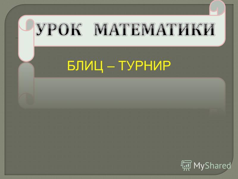 БЛИЦ – ТУРНИР