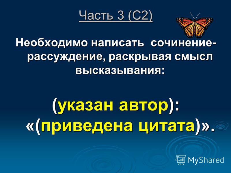 Часть 3 (С2) Необходимо написать сочинение- рассуждение, раскрывая смысл высказывания: (указан автор): «(приведена цитата)».