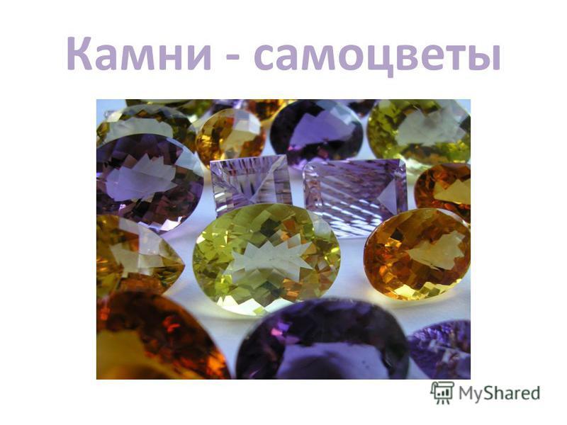 Камни - самоцветы