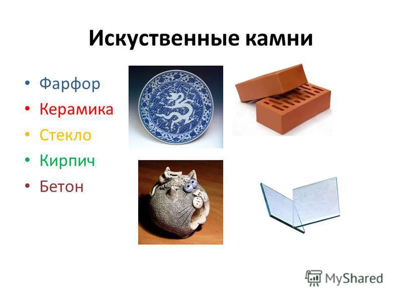 Искуственные камни Фарфор Керамика Стекло Кирпич Бетон