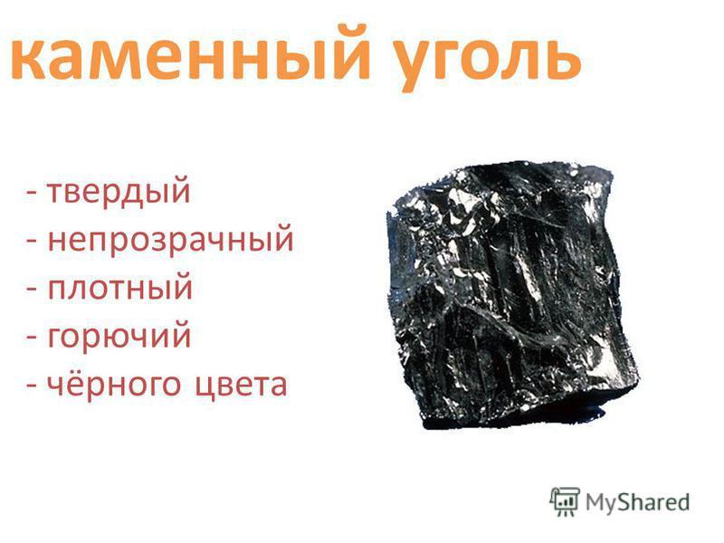 каменный уголь - твердый - непрозрачный - плотный - горючий - чёрного цвета