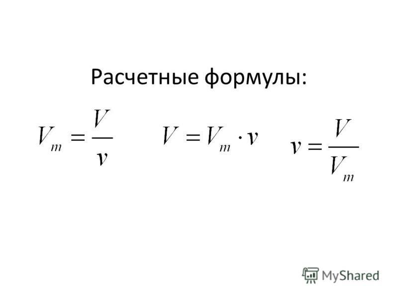 Расчетные формулы: