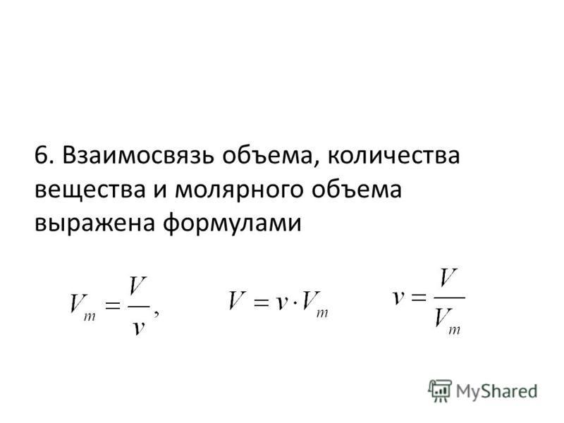 6. Взаимосвязь объема, количества вещества и молярного объема выражена формулами