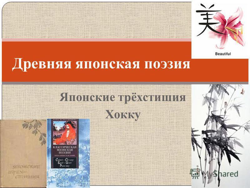 Японские трёхстишия Хокку Древняя японская поэзия