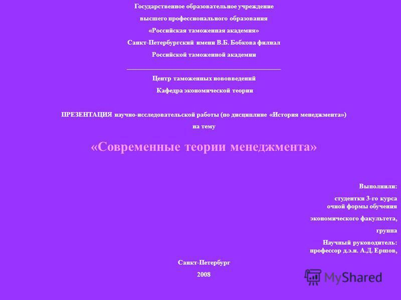 Государственное образовательное учреждение высшего профессионального образования «Российская таможенная академия» Санкт-Петербургский имени В.Б. Бобкова филиал Российской таможенной академии ______________________________________________ Центр таможе