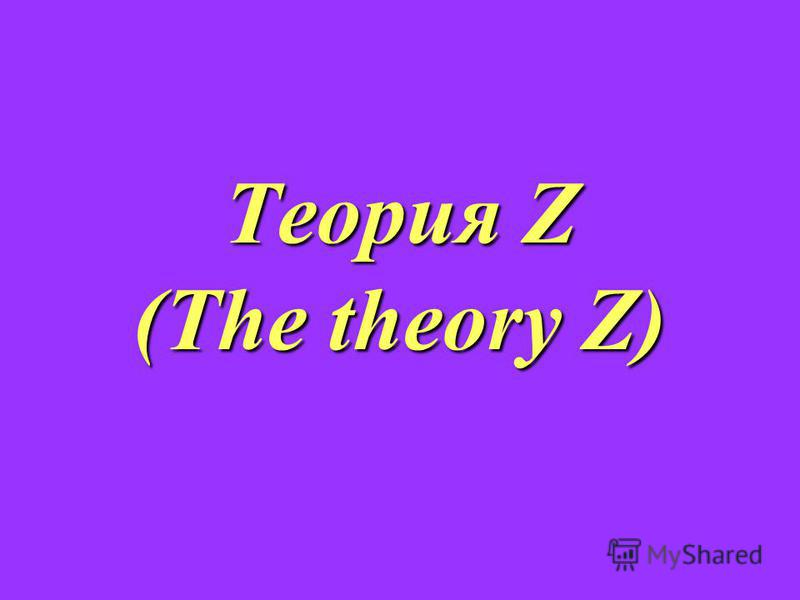 Теория Z (The theory Z)