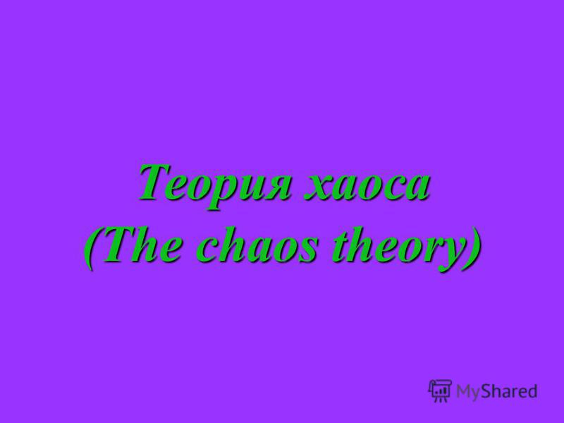 Теория хаоса (The chaos theory)