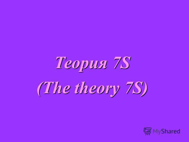 Теория 7S (The theory 7S)
