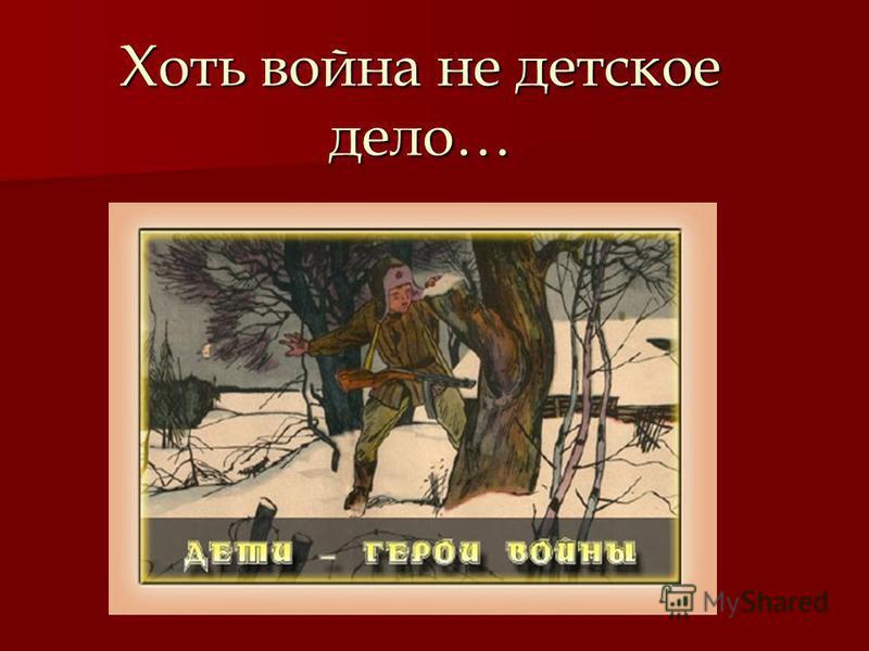 Хоть война не детское дело…