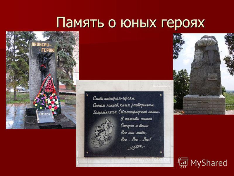 Память о юных героях Память о юных героях