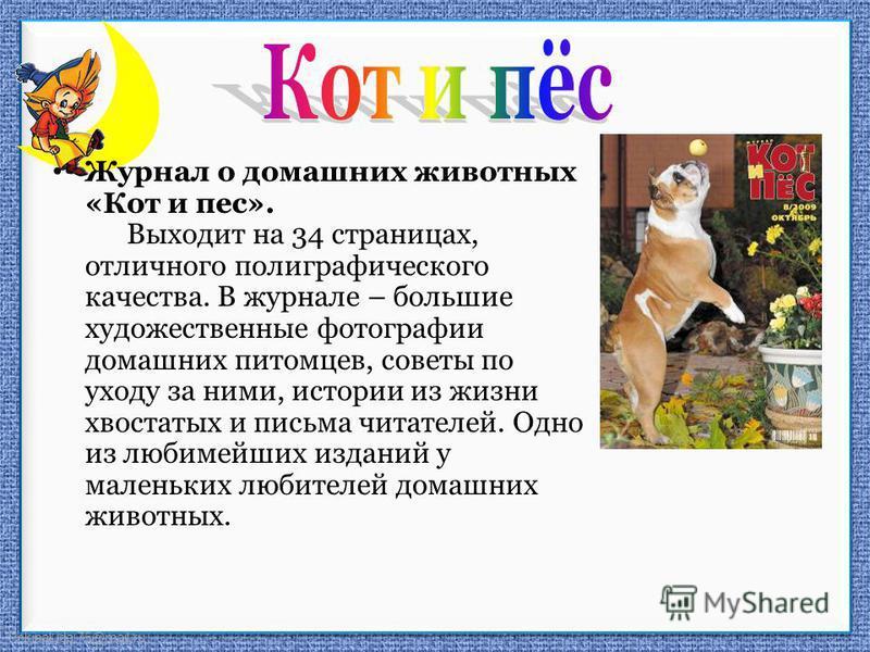 FokinaLida.75@mail.ru Журнал о домашних животных «Кот и пес». Выходит на 34 страницах, отличного полиграфического качества. В журнале – большие художественные фотографии домашних питомцев, советы по уходу за ними, истории из жизни хвостатых и письма