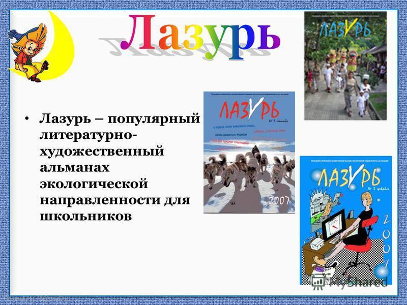 FokinaLida.75@mail.ru Лазурь – популярный литературно- художественный альманах экологической направленности для школьников