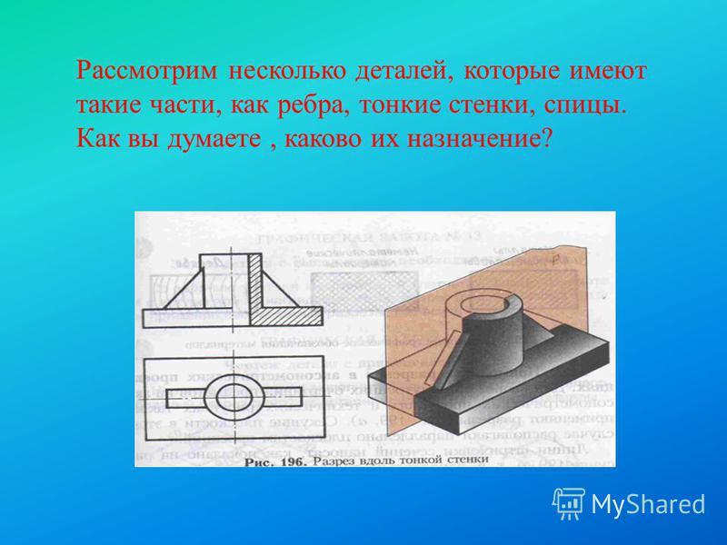 Рассмотрим несколько деталей, которые имеют такие части, как ребра, тонкие стенки, спицы. Как вы думаете, каково их назначение?