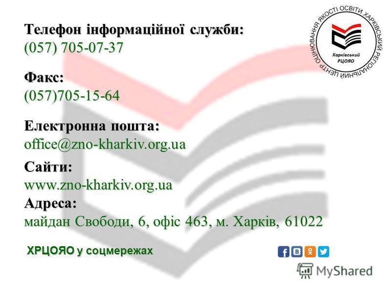 Телефон інформаційної служби: (057) 705-07-37 Факс:(057)705-15-64 Електронна пошта: office@zno-kharkiv.org.uaСайти:www.zno-kharkiv.org.uaАдреса: майдан Свободи, 6, офіс 463, м. Харків, 61022 ХРЦОЯО у соцмережах