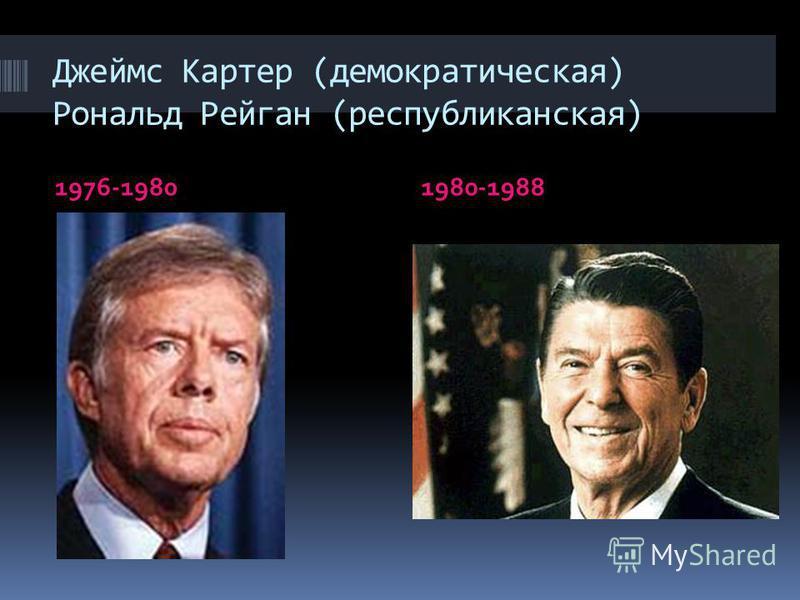 Джеймс Картер (демократическая) Рональд Рейган (республиканская) 1976-19801980-1988